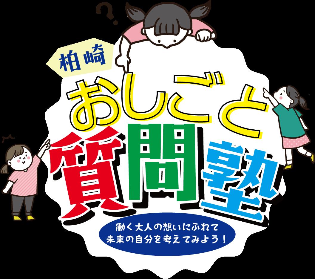 柏崎おしごと質問塾は8月22日開催です!